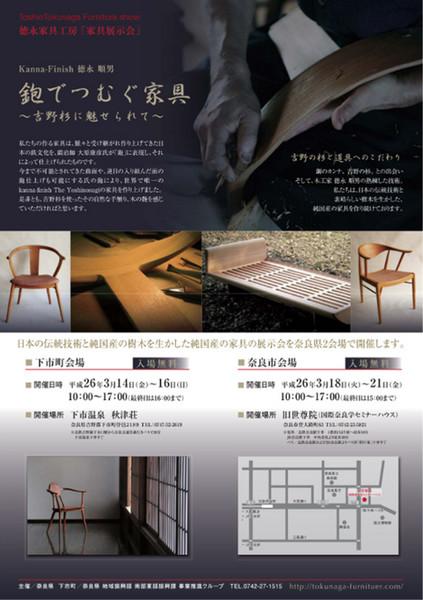 【表面】チラシ(案)徳永家具工房 家具展示会.jpg